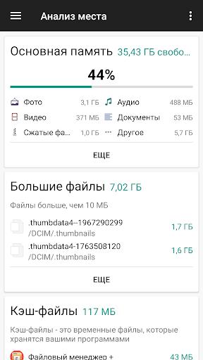 Файловый менеджер скриншот 7