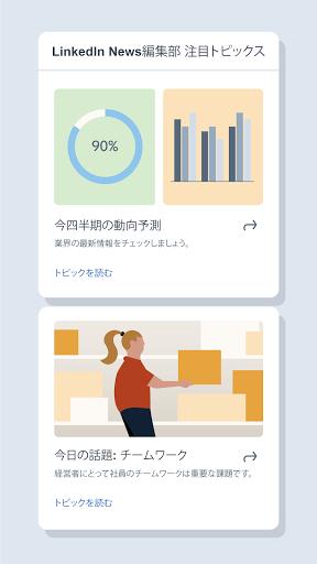 LinkedIn 変化するビジネスのそばに。 自分らしく、楽しく働く未来。 screenshot 2