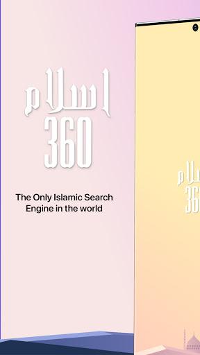 Islam 360 - Ramadan Time, Quran, Qibla & Azan screenshot 5