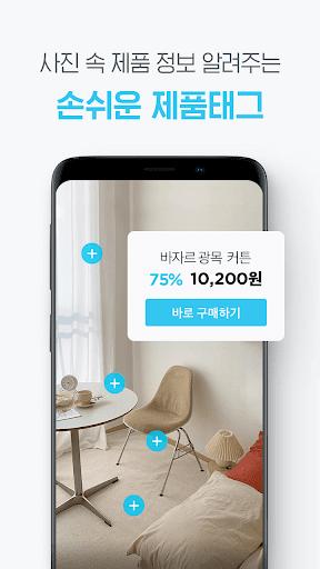 오늘의집 - 2000만이 선택한 인테리어 필수앱 screenshot 5