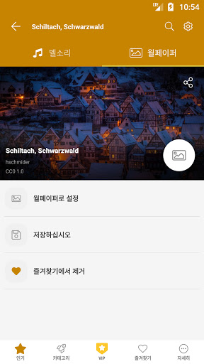 무료 벨소리 Android™ 전용 screenshot 12