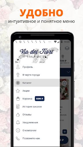 Via dei Fiori | Воронеж screenshot 2