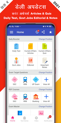 GK Current Affair 2021 Hindi, Railway, SSC, IBPS screenshot 1