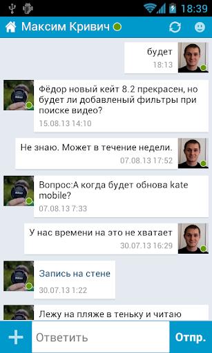 Kate Mobile для ВКонтакте скриншот 5