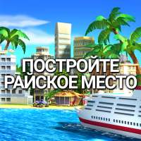 Tropic Paradise Sim: Town Building Game on 9Apps
