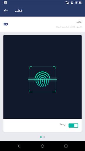 AppLock 6 تصوير الشاشة