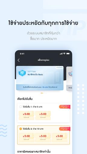 BLUEpay Thailand screenshot 6