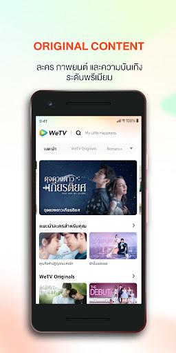 WeTV - สตรีหาญ ฉางเกอ screenshot 1
