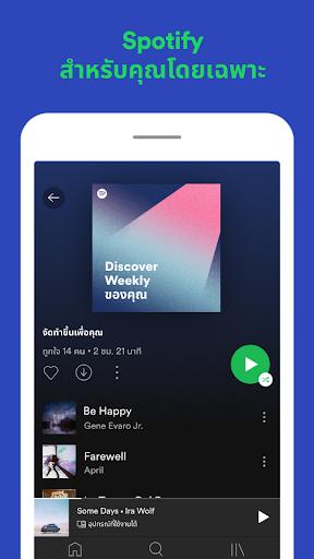 Spotify: เพลงและพอดแคสต์ screenshot 6