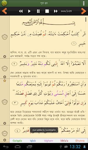 Quran Bangla (বাংলা) स्क्रीनशॉट 9