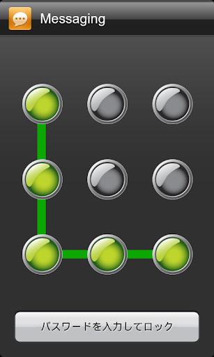 アプリプロテクター screenshot 1