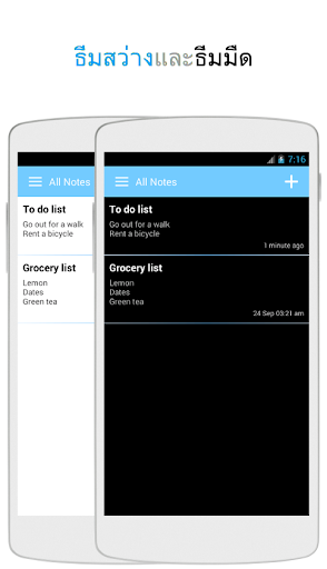 Keep My Notes – จดบันทึกและเตือนความจำ screenshot 2