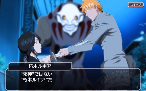 BLEACH Brave Souls ブリーチブレイブソウルズ ジャンプアニメ原作のアニメゲーム screenshot 12