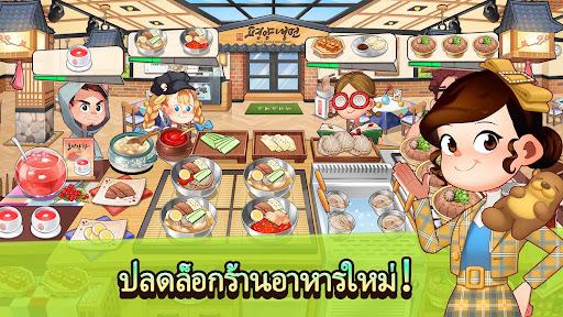 Cooking Adventure™ - เกมฟรีหิว screenshot 1