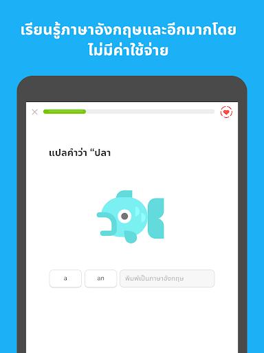 Duolingo: เรียนภาษาอังกฤษฟรี screenshot 8