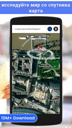 GPS спутник - жить Земля карты & голос навигация скриншот 1