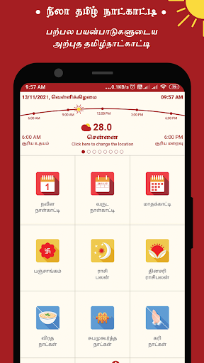 Nila Tamil Calendar 2021 screenshot 5