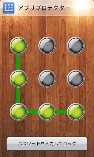 アプリプロテクター screenshot 3
