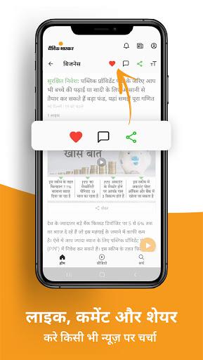 Dainik Bhaskar:Hindi News Paper App, ePaper, Video screenshot 8