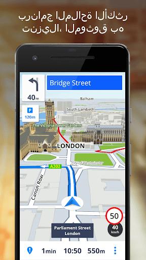 Sygic GPS Navigation & Offline Maps 1 تصوير الشاشة