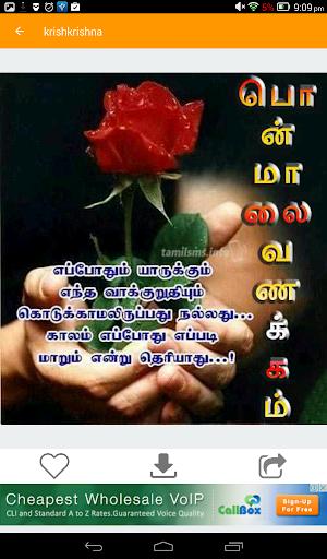Tamil SMS 11 تصوير الشاشة