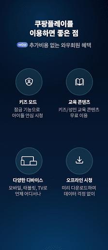 쿠팡플레이 screenshot 8