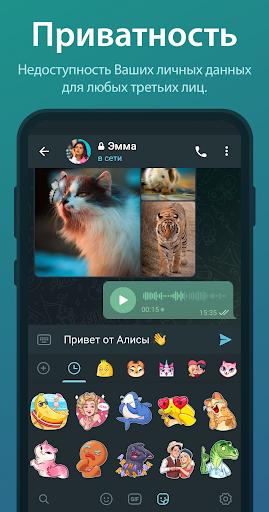 Telegram скриншот 4