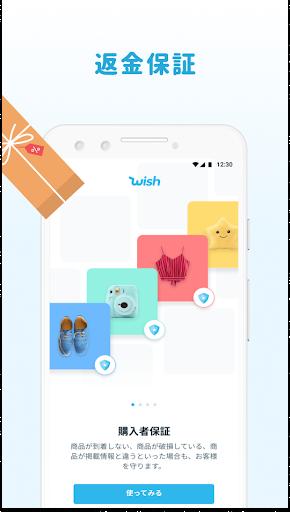 Wish - 電化製品、ファッション、化粧品、靴などが90%OFF screenshot 6