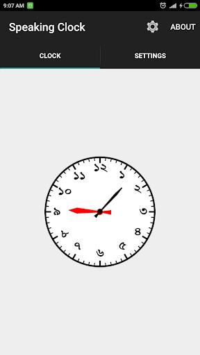 সময় বলা ঘড়ি Bangla Talking Clock (Ad free) 1 تصوير الشاشة