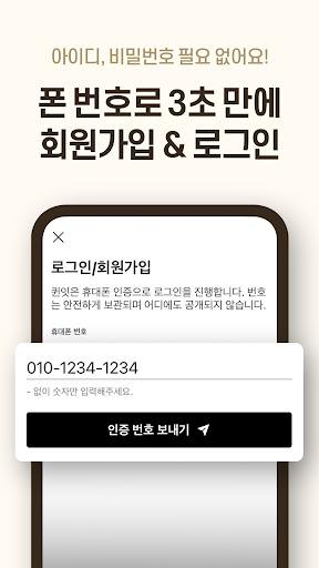 퀸잇 - 세련된 그녀들의 브랜드 쇼핑앱 screenshot 5