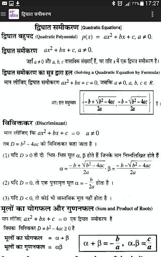 10th Math formula and Board paper in Hindi screenshot 6