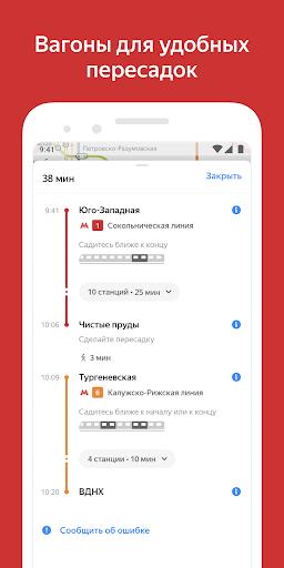 Яндекс.Метро — Москва и другие города мира screenshot 3