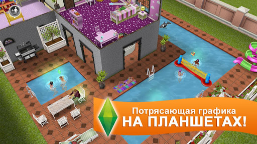 The Sims™ FreePlay скриншот 8