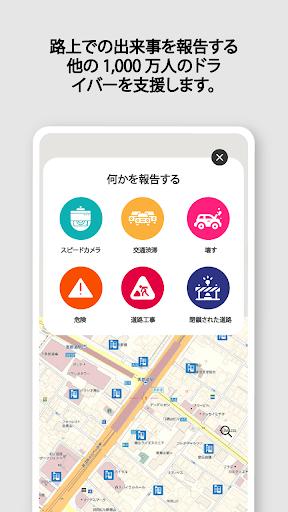 無料のGPS地図(オフライン地図アプリ):ナビゲーション、道順、交通、交通渋滞情報 screenshot 11