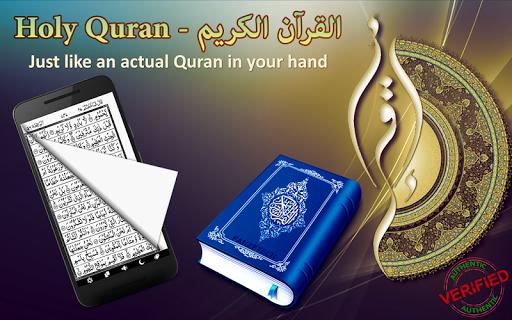 HOLY QURAN - القرآن الكريم 1 تصوير الشاشة