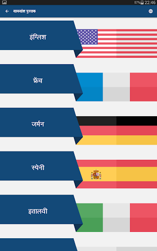 यात्रा वाक्यपुस्तिका | विदेशी भाषा अनुवादक स्क्रीनशॉट 11