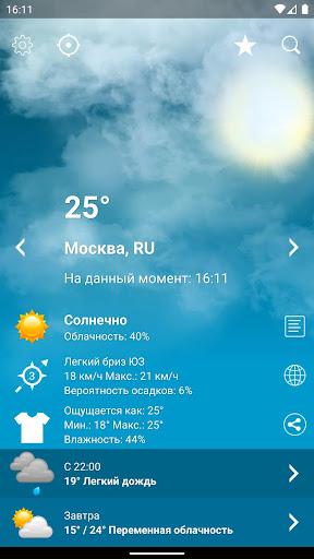 Погода Россия XL ПРО скриншот 1