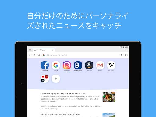 無料 VPN を備えた Opera ブラウザ screenshot 12