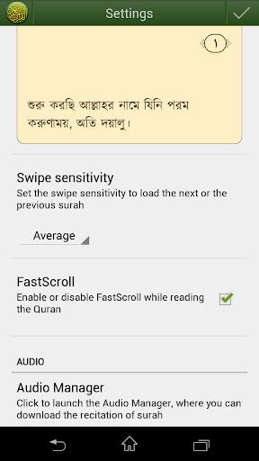 Quran Bangla (বাংলা) स्क्रीनशॉट 7