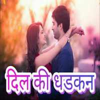 New Hindi SMS - दिल की धडकन on 9Apps