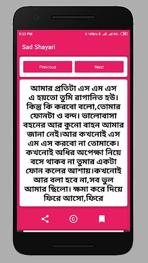 Hindi  Shayari 2021 - Bangla Shayari 2021 screenshot 2