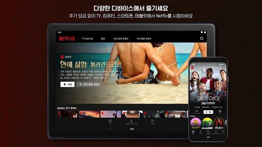 Netflix(넷플릭스) screenshot 14