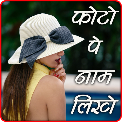 Name Photo Editor - Photo Pe Naam Likhe icon