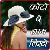 Name Photo Editor - Photo Pe Naam Likhe on 9Apps