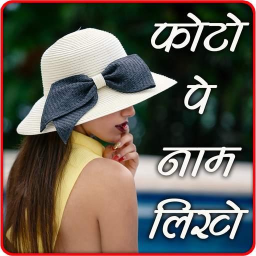 Name Photo Editor - Photo Pe Naam Likhe