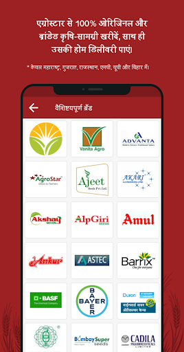अग्रोस्टार किसान हेल्पलाइन - भारत में निर्मित screenshot 7