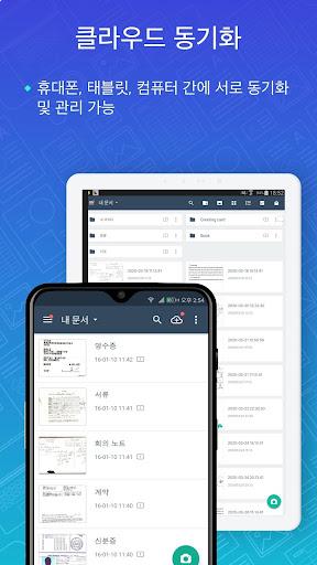 CamScanner - 문서를 PDF로 스캔하기 screenshot 6