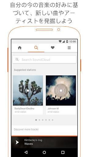 SoundCloud - 音楽&オーディオ screenshot 1