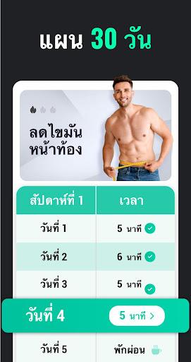 แอปลดน้ำหนักสำหรับผู้ชาย - ลดน้ำหนักใน 30 วัน screenshot 2