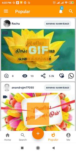Tamil SMS 4 تصوير الشاشة